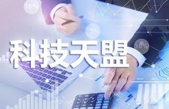 恭喜!天链(宁夏)数据科技有限公司成功备案自治区科技型中小企业并获得双软认证!